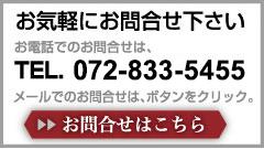 TEL:06-6121-6275